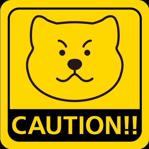 犬。注意、Caution